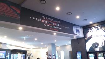 Lotte Cinema Korea